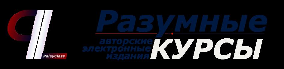 PaleyClass - Разумные Курсы